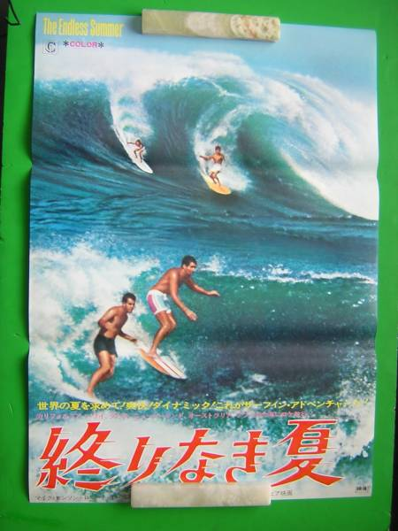 Endless Summer Japanese B2 movie poster